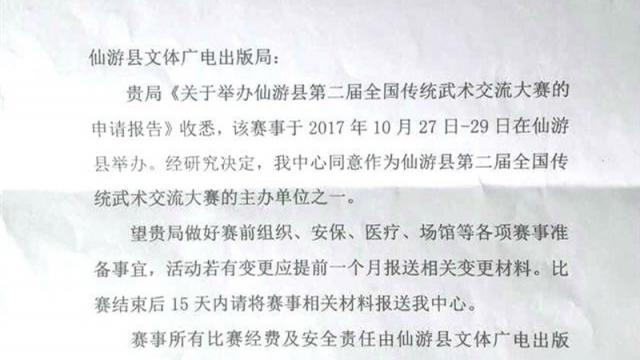 2017年仙游县第二届全国传统武术交流大赛规程