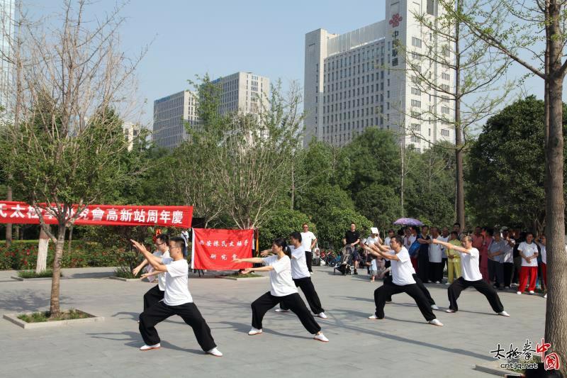 西安陈氏太极拳研究会高新站周年庆典隆重举行