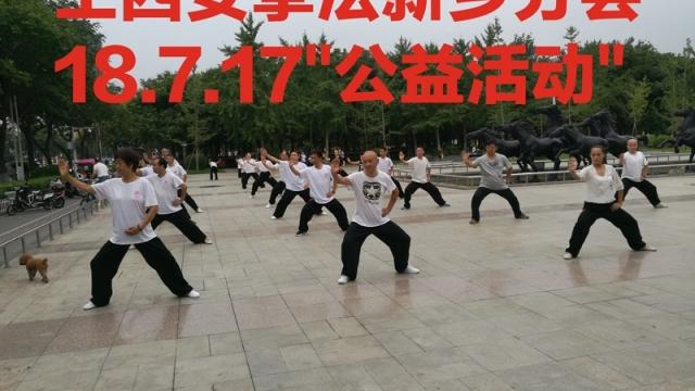 7.17王西安太极全球公益日新乡站