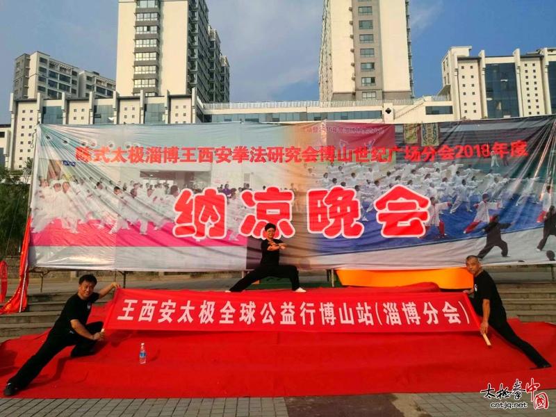 7.17王西安太极全球公益日博山站
