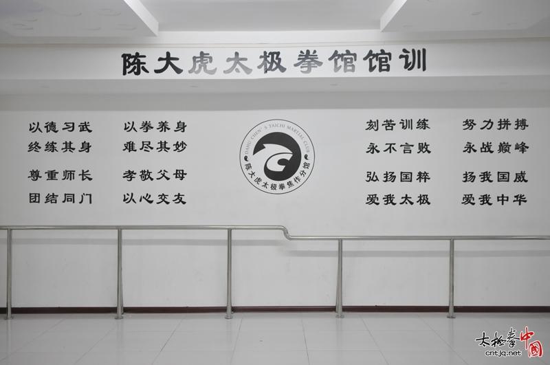 携手太极 共享健康——陈家沟陈大虎太极拳馆焦作分馆隆重开业