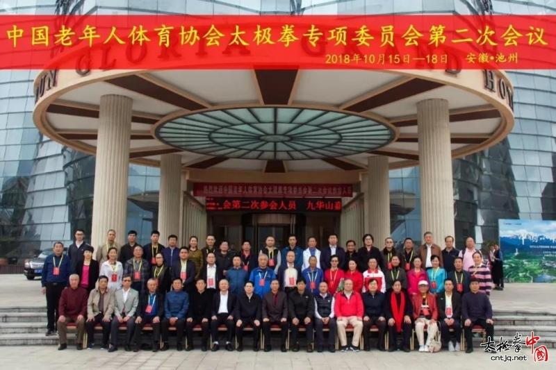 太极名家和有禄应邀参加中国老年人体育协会太极拳专委会第二次会议
