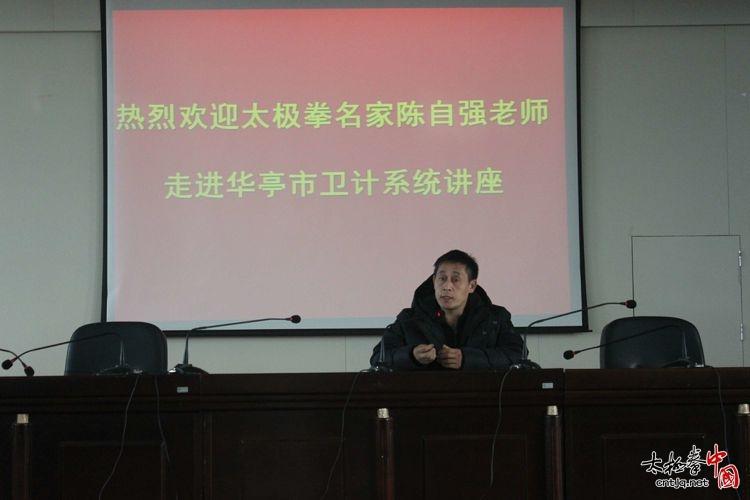 太极拳名家陈自强老师 走进华亭市卫计系统讲座