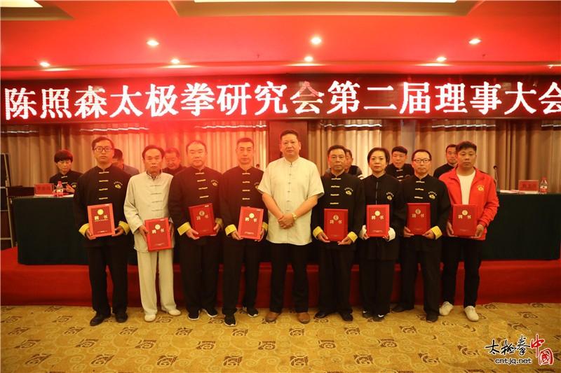 陈照森太极拳研究会第二届理事大会于陈家沟成功召开!