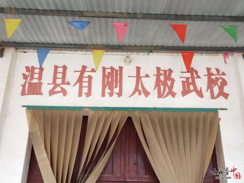 温县有刚太极武校2019招生火热报名中