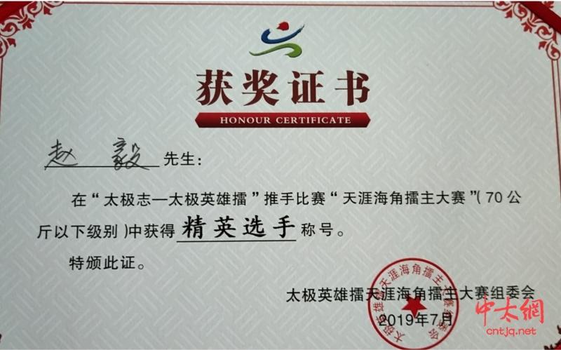 有刚太极武校代表队队员在三亚南山第四届天涯海角擂主大赛夺冠喜获佳绩