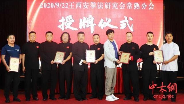 王西安拳法研究会常熟分会成立暨王竟成老师收徒仪式圆满举行