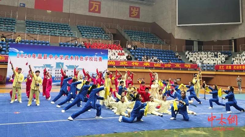 2020年温县中小学武术特色学校比赛圆满闭幕