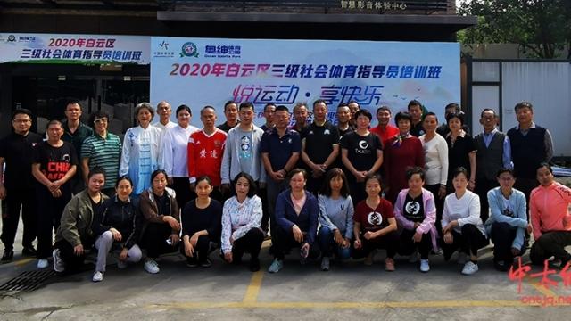 2020年白云区文化广电旅游体育局三级社会体育指导员培训班隆重举办