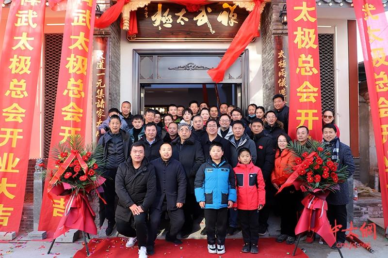 陈家沟禅武太极总会落成揭牌典礼暨2021年新春联谊会隆重举行