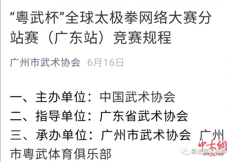2020年陈志强老师到各地举办太极文化公益讲座与推广