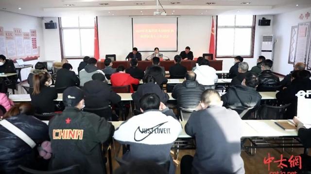 2020年度温县武术馆校长和社团负责人工作会议召开