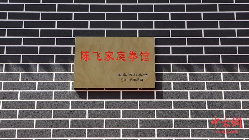 陈飞家庭拳馆揭牌成立!